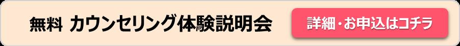 無料カウンセリング体験説明会