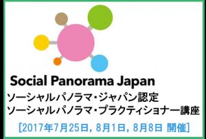 ソーシャルパノラマ・プラクティショナー