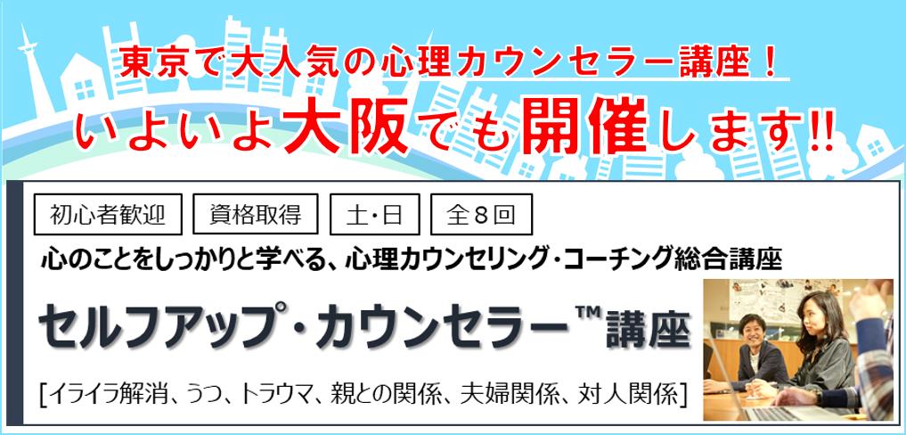 大阪の心理カウンセラー講座