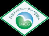 日本メンタルコーチング学院